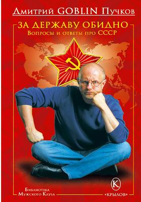 За державу обидно : вопросы и ответы про СССР: публицистика
