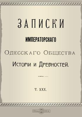 Записки Императорского Одесского Общества истории и древностей. Т. 30