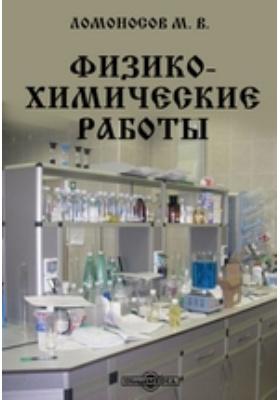 Физико-химические работы