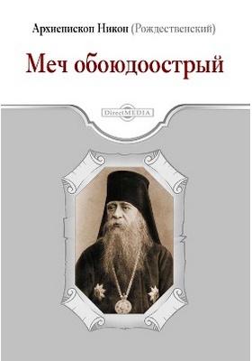 Меч обоюдоострый: духовно-просветительское издание