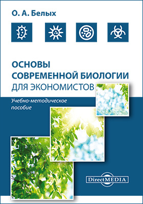 Основы современной биологии для экономистов: учебно-методическое пособие