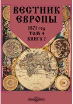Вестник Европы. 1871. Т. 4, Книга 7, Июль