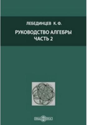 Руководство алгебры: практическое пособие, Ч. 2