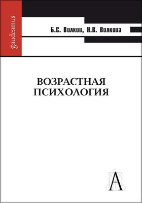 Возрастная психология: учебное пособие для вузов