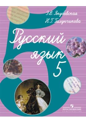 Русский язык. 5 класс : Учебник для специальных (коррекционных) образовательных учреждений VIII вида
