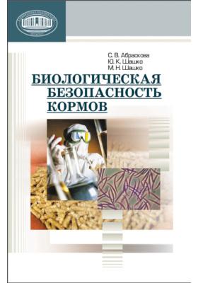 Биологическая безопасность кормов