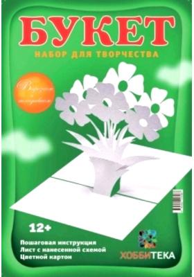 Букет. Архитектурное оригами : Набор для творчества