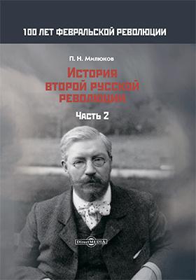 История второй русской революции: документально-художественная литература : в 3 ч., Ч. 2