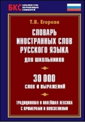 Словарь иностранных слов русского языка для школьников : 30000 слов: словарь