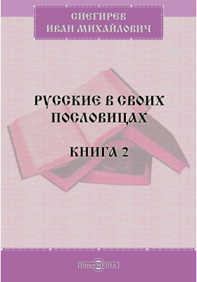 Русские в своих пословицах. Книга 2