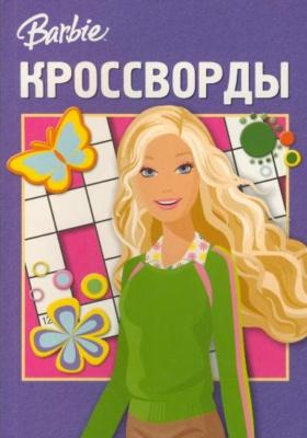 """Сборник кроссвордов № К 0808 (""""Барби"""") = Barbie Crosswords № 0808"""