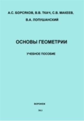 Основы геометрии: учебное пособие