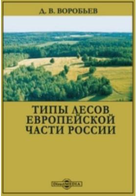 Типы лесов Европейской части России