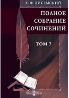 Полное собрание сочинений. Роман в четырех частях. Т. 7. Тысяча душ, Ч. 1-2