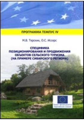 Специфика позиционирования и продвижения объектов сельского туризма (на примере Сибирского региона)