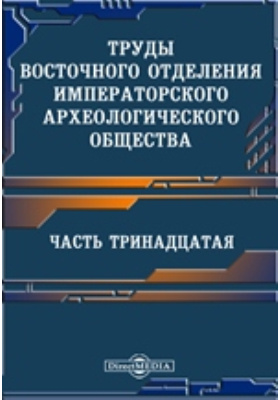Труды Восточного отделения Императорского археологического общества, Ч. 13
