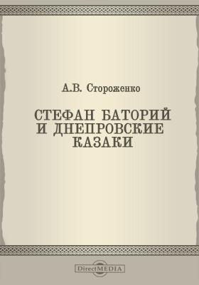 Стефан Баторий и днепровские козаки