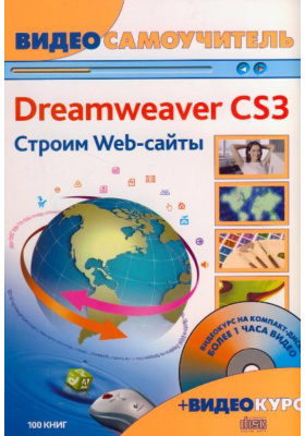 Видеосамоучитель. Adobe Dreamweaver CS3. Строим Web-сайты
