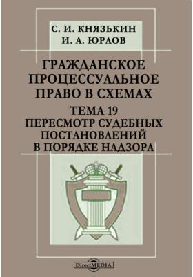 Гражданское процессуальное право в схемах : Тема 19. Пересмотр судебных постановлений в порядке надзора: презентация