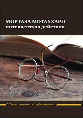 Мортаза Мотаххари – интеллектуал действия: сборник научных трудов