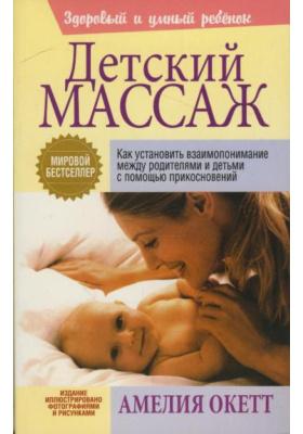 Детский массаж = Baby Massage (Parent-Child Bonding Through Touch) : Как установить взаимопонимание между родителями и детьмя с помощью прикосновений