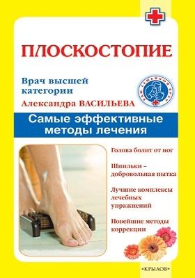 Плоскостопие : самые эффективные методы лечения
