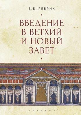 Введение в Ветхий и Новый Завет: учебное пособие