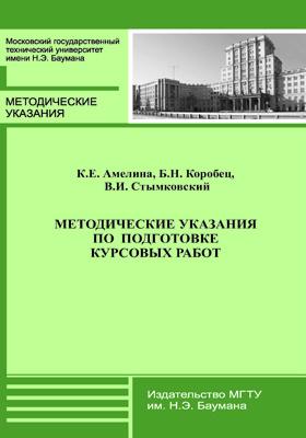 Методические указания по подготовке курсовых работ: методические указания