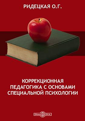 Коррекционная педагогика с основами специальной психологии: хрестоматия