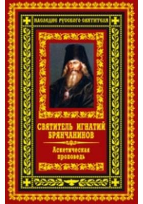 Аскетическая проповедь: духовно-просветительское издание