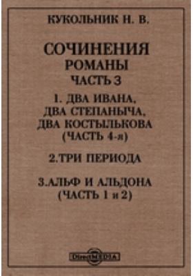 Сочинения : Романы, Ч. 3. Два Ивана, два Степаныча, два Костылькова (часть 4-я). Три периода. Альф и Альдона (части 1 и 2)