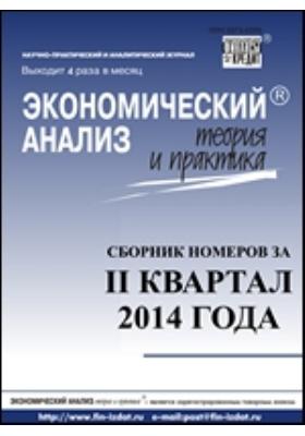Экономический анализ = Economic analysis : теория и практика: научно-практический и аналитический журнал. 2014. № 13/24