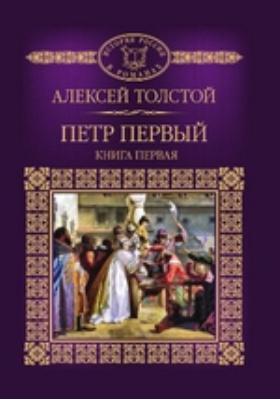 Т. 29. Петр Первый. Кн. 1