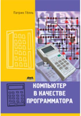 Компьютер в качестве программатора : пер. с франц