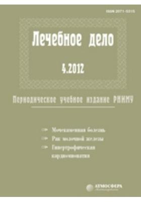 Лечебное дело : периодическое учебное издание РНИМУ: журнал. 2012. № 4