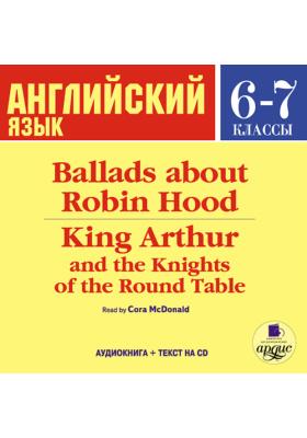 Английский язык. 6–7 классы: Баллады о Робин Гуде