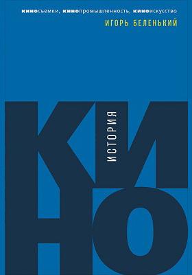 История кино : киносъемки, кинопромышленность, киноискусство: научно-популярное издание