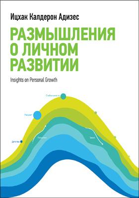 Размышления о личном развитии = Insights on personal growth