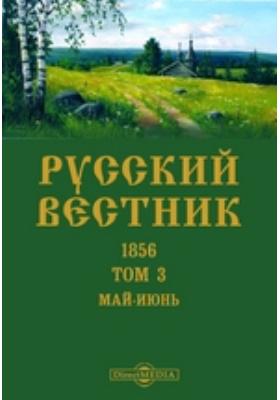 Русский Вестник: журнал. 1856. Т. 3, Май-июнь