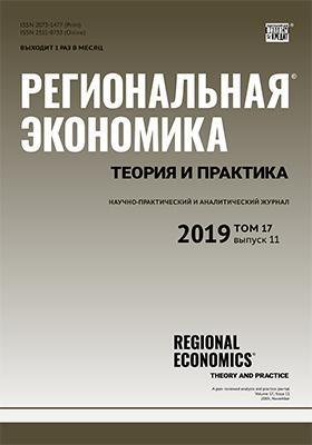 Региональная экономика : теория и практика: журнал. 2019. Том 17, выпуск 11