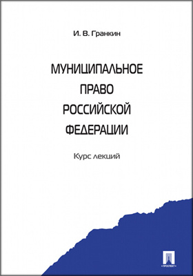 Муниципальное право Российской Федерации : курс лекций