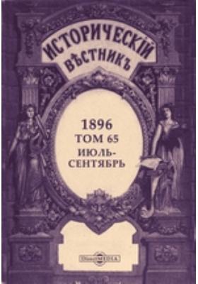 Исторический вестник: журнал. 1896. Т. 65, Июль-сентябрь