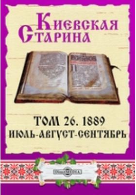 Киевская Старина. 1889. Т. 26, Июль-август-сентябрь
