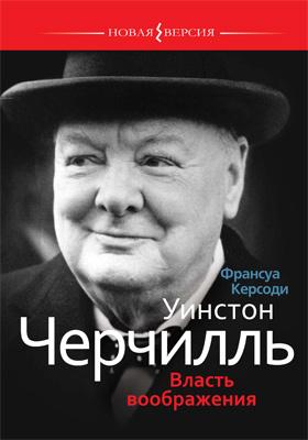 Уинстон Черчилль : Власть воображения: научно-популярное издание