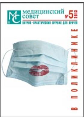 Медицинский совет: научно-практический журнал для врачей. 2013. № 5. В поликлинике