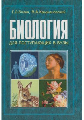 Биология для поступающих в вузы : 3-е издание, исправленное и дополненное