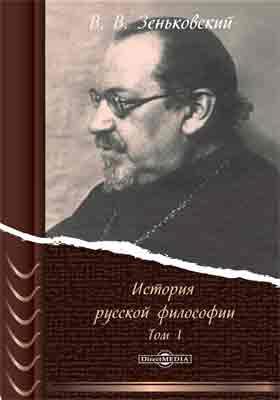 История русской философии: монография : в 2 т. Том 1