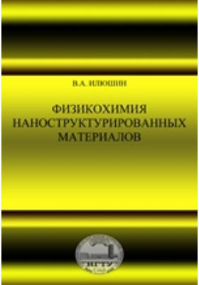 Физикохимия наноструктурированных материалов: учебное пособие
