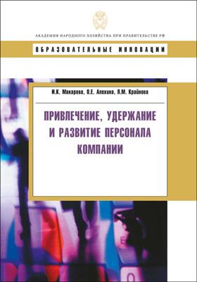 Привлечение, удержание и развитие персонала компании: учебное пособие