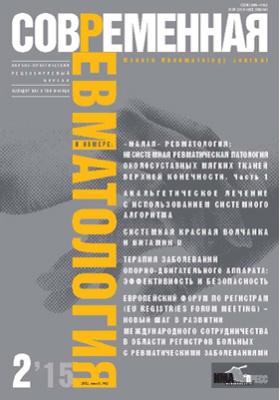 Современная ревматология: журнал. 2015. № 2